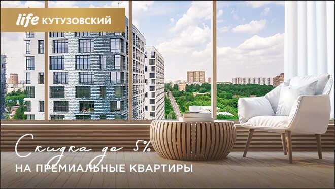 ЖК «Life-Кутузовский». Дома готовы, выдаём ключи Просторные премиальные квартиры и